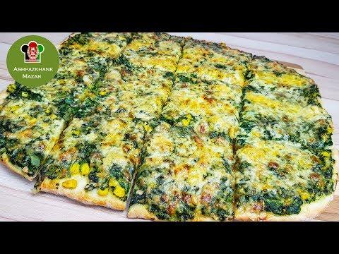 Spinach Pizza   پیتزای پالکی