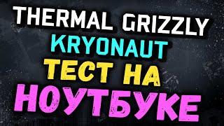 сравнение Grizzly Kryonaut vs. Arctic cooler MX-4 на ноутбуке Asus gl502vs с подставкой и без