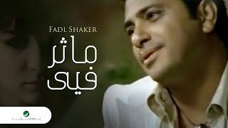 Fadl Shaker Ma'thar Fea فضل شاكر - ماثر فيى
