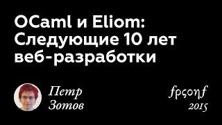 FPConf 2014. Петр Зотов:  OCaml и Eliom - следующие 10 лет веб разработки