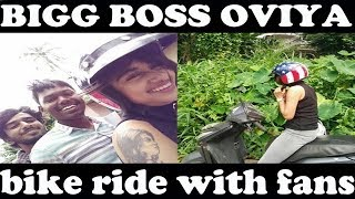 BIGG BOSS Oviya Bike Ride with Fans in Kerala | Oviya Bike Ride with her fans | Bigg Boss Tamil