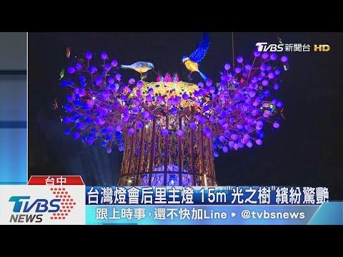台灣燈會后里主燈 15m「光之樹」繽紛驚艷