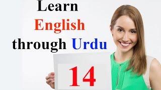 Learn English Through Urdu Lesson