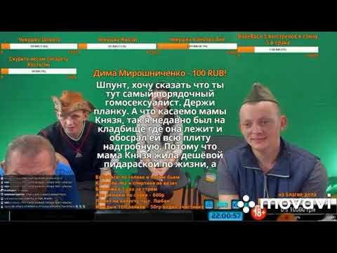 Малыш , и Бригада , Дима Мирошниченко , и черные буквы кошмарят !