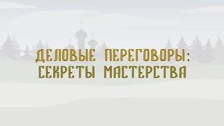«Деловые переговоры: секреты мастерства». Презентация курса Льва Лестера.