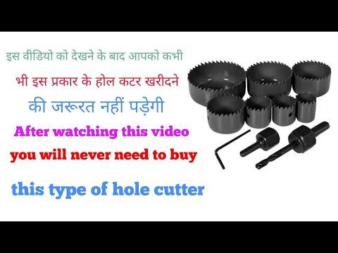 make hole saw cutter / how to make hole saw cutter at home ,diy hole saw cutter,homemade hole cutter