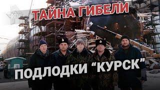 Как затонула подводная лодка Курск. Тайны века