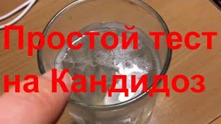 Слизь и вода - простой тест на Кандидоз   Кандиду ...