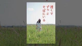 志村朔美(倉科カナ)、27歳。交通事故で記憶障害が起こり、10年分の記憶...