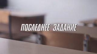 """Фильм родителей на выпускной. """"ПОСЛЕДНЕЕ ЗАДАНИЕ"""""""