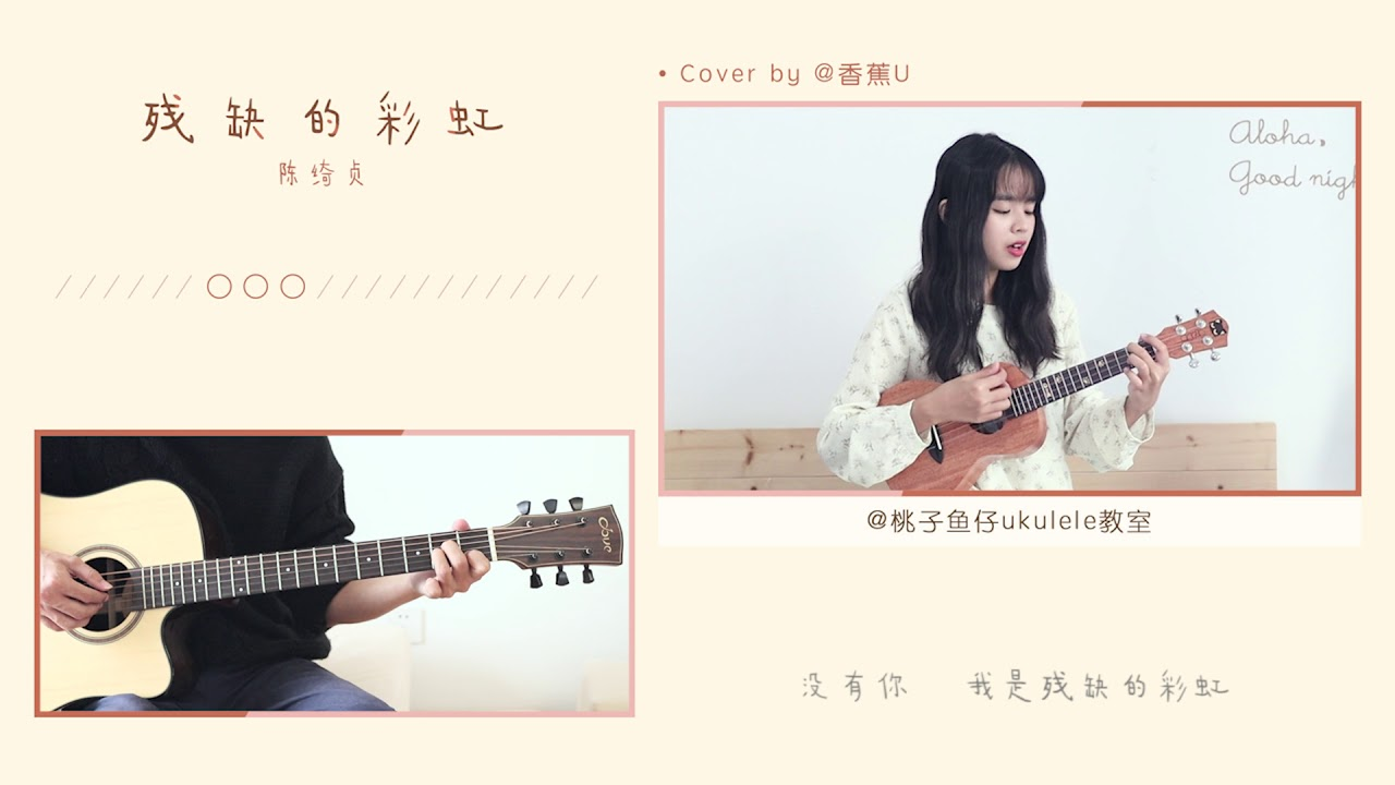 殘缺的彩虹 陳綺貞 烏克麗麗吉他彈唱cover