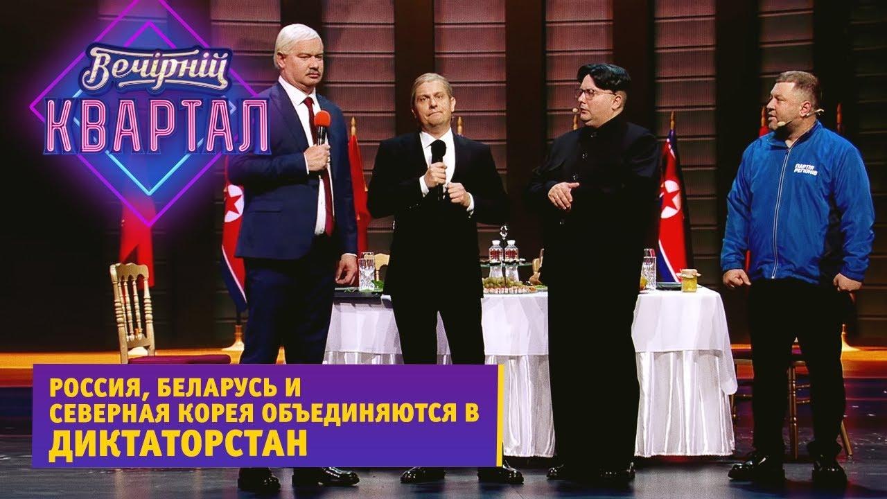 Лукашенко и Путин на саммите главных мировых диктаторов в Северной Корее  Вечерний Квартал 2021