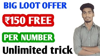 Vmate App Loot ₹150 Free Per Number. Unlimited trick in One Device. Free Recharge