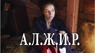 НТВ покажет историческую драму: в эфир выходит сериал «А.Л.Ж.И.Р.»