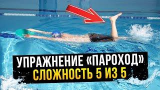 Очень сложное упражнение для пловцов - Пароход. Сложность 5 из 5