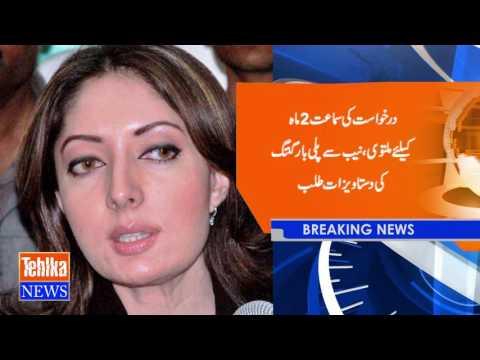 سندھ ہائیکورٹ نے رکن سندھ اسمبلی شرمیلا فاروقی کو نااہل قراردید یا