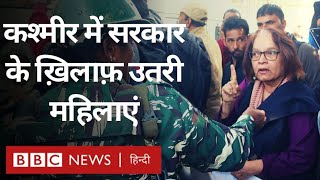 Kashmir में Modi सरकार के ख़िलाफ़ प्रदर्शन कर रही महिलाएं हिरासत में  (BBC Hindi)
