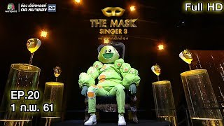 THE MASK SINGER หน้ากากนักร้อง 3 | EP.20 | รอบฉลองแชมป์ | 1 ก.พ. 61 Full HD