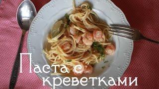 Рецепт #6: Паста с креветками в сливочном соусе