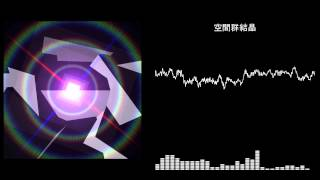 【オリジナル】 空間群結晶 【作曲してみた】