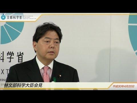 林文部科学大臣会見(平成30年4月20日):文部科学省