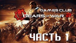 Прохождение игры Gears of War 2 (Xbox One) часть 1