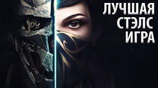 Государственный переворот - Dishonored 2 #1
