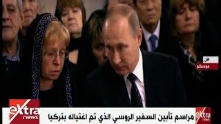 شاهد.. مراسم تأبين السفير الروسي بحضور بوتين