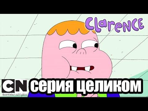 Clarence | Клаксон (серия целиком) | Cartoon Network
