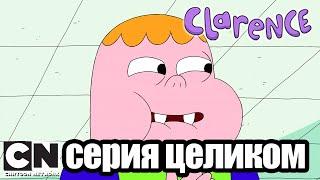 Clarence   Клаксон (серия целиком)   Cartoon Network