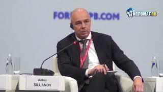 Смотреть видео Антон Силуанов: «Глобальная экономика в последние годы укрепляется» онлайн