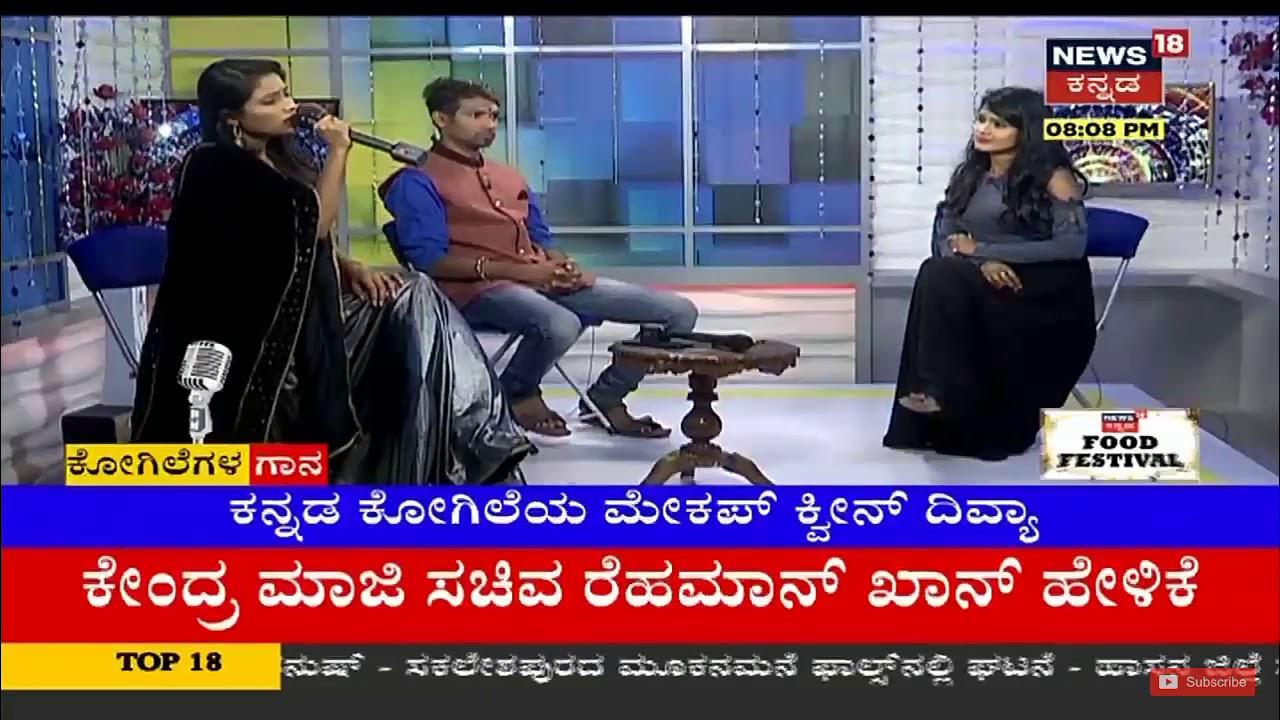 Kannada kogile divya and shravan part 2