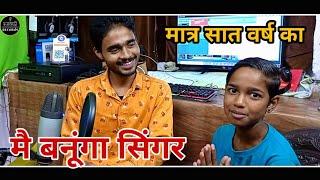 ये छोटा बच्चा बनेगा अब सिंगर    Rajwadi Records   Sunil yogi   harsh Kanhawat live