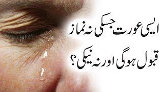 Aisi Aurat Jiski Namaz Or Naiki Qabool Nahi Hogi, Hadees-e-Nabvi (S.A.W), Islamic Releases