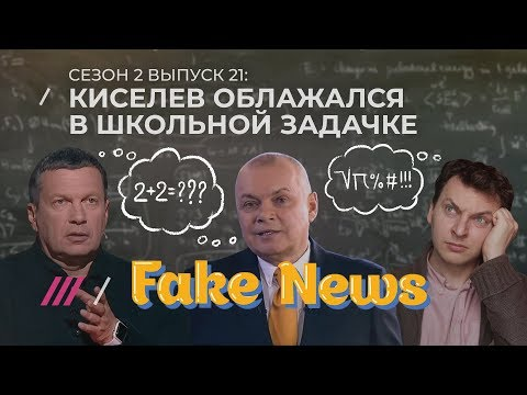 FAKE NEWS #21: