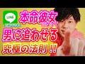 【彼女欲しい】女性を虜にさせる心理学テクニック②選!! - YouTube