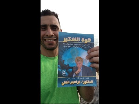 قوة التفكير للدكتور ابراهيم الفقي، كتاب رائع بنصحكم بقراءته  😉