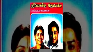 Parichaikku Neramatchu (1982) Tamil Movie