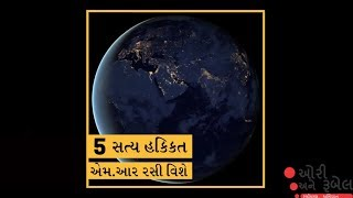 Download 5 Facts about Measles Rubella Vaccine | Gujarati | measles rubella vaccination campaign