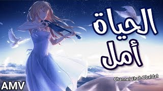 Emy Hetari ft. IZZ - AlHayat Amal [Anime Influential] | ايمي هيتاري - الحياة أمل [أنمي مؤثرة]