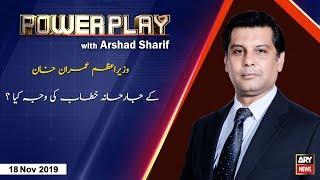 Power Play | Arshad Sharif | ARYNews | 18 November 2019