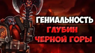 глубины Черной Горы - World of Warcraft Classic - Дневник Задрота