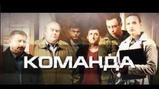 Команда 2015 / Анонс сериала на НТВ