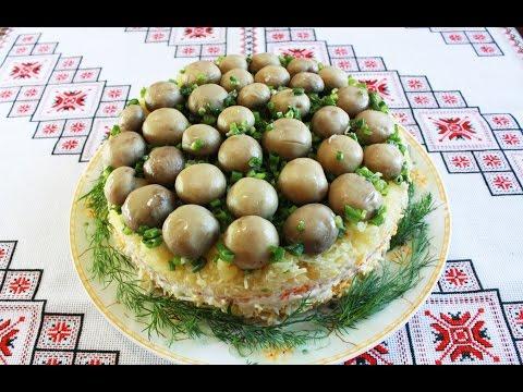 Салат Грибная Поляна рецепт Салат с курицей и шампиньонами Салат Лесная Поляна Салат Грибна Поляна