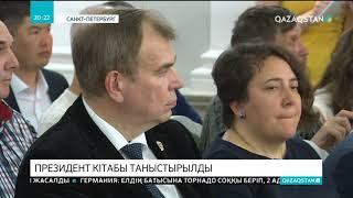 Смотреть видео Санкт-Петербург мемлекеттік университетінде Елбасының «Тәуелсіздік дәуірі» кітабы таныстырылды онлайн