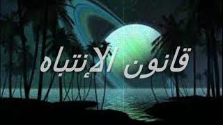 قانون الإنتباه (مختصر) - د. صلاح الراشد