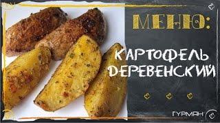 Как приготовить картофель по-деревенски (легкие рецепты)