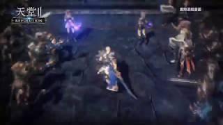 《天堂2:革命》釋出宣傳影片