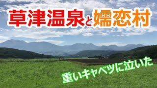 「長距離トラックのお仕事」草津温泉からの嬬恋村キャベツを満載!今日は北九州へ向かいます thumbnail