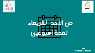مركز بينات بالخرج يقدم تطبيق مهارات القرآن ونور البيان لتحسين القراءة - صحيفة الخرج نت